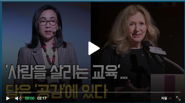 [영상] '사람을 살리는 교육'… 답은 '공감'에 있다